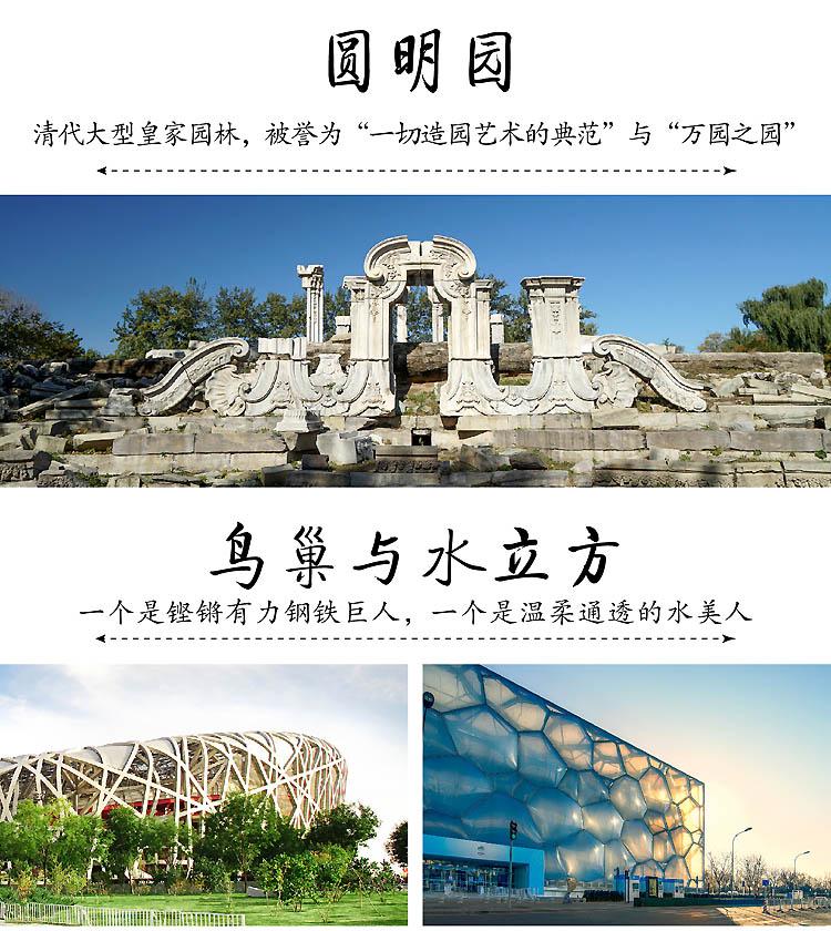 2019-北京-10
