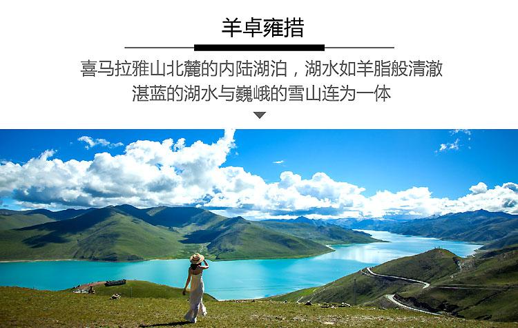 2019西藏-羊湖雍错11