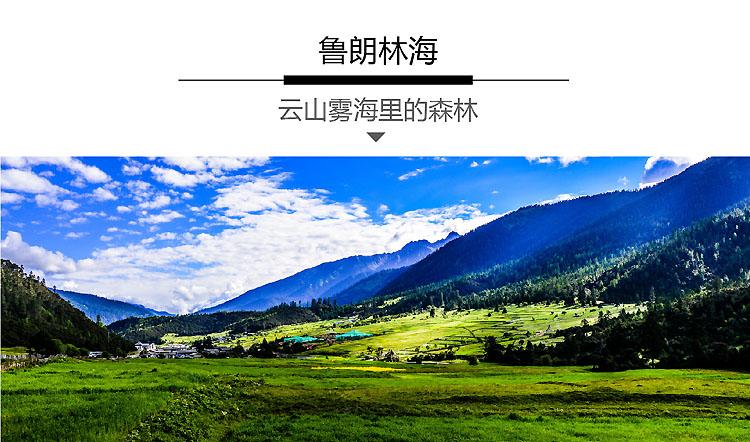 2019西藏-18