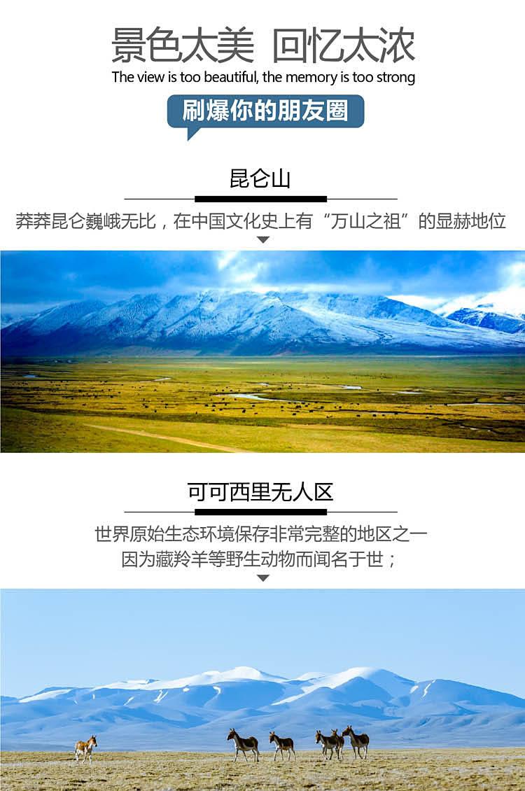 2019西藏-04