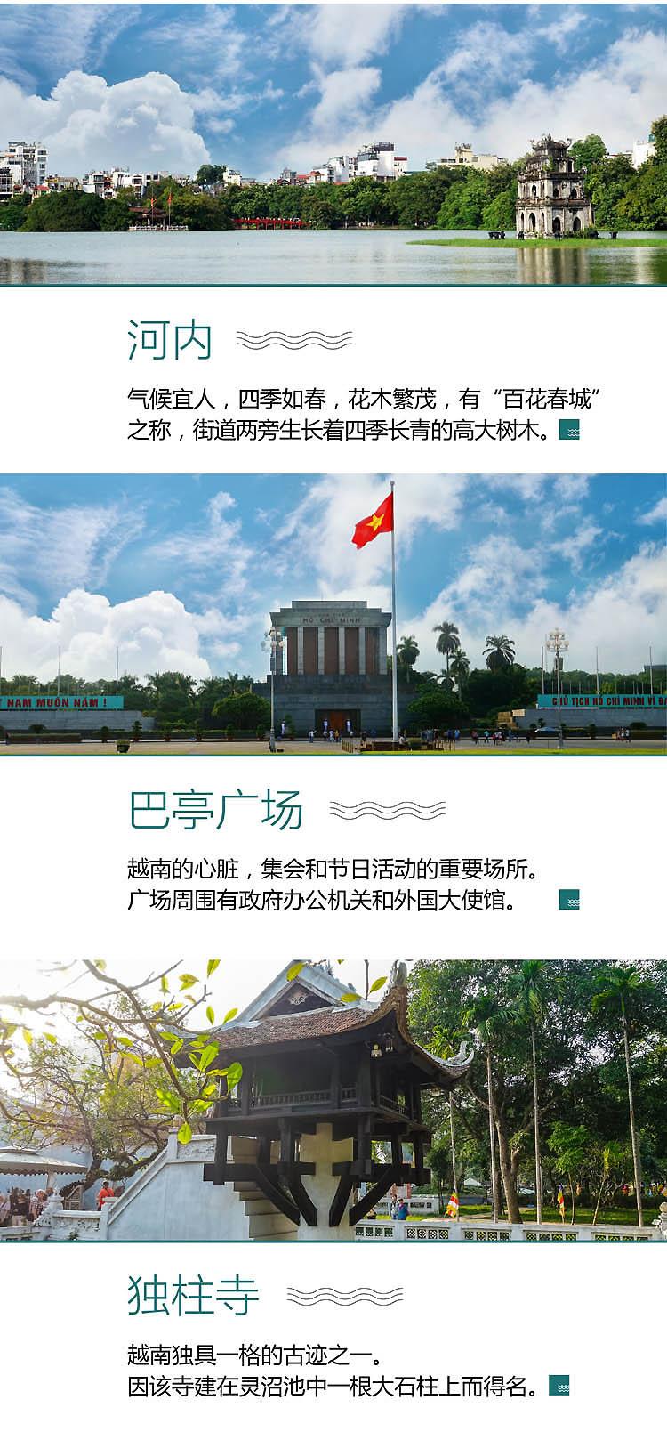出境---越南2019-10月-06