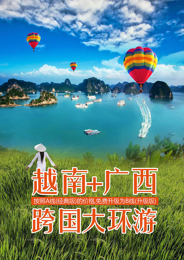 出境---越南2019-10月_01