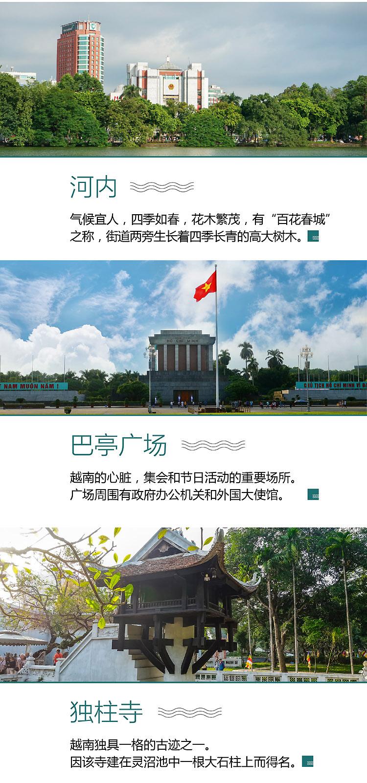 出境---越南2019-11月-06