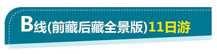 2021-西藏B线11日游-750