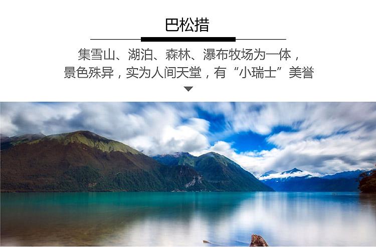 2021西藏-巴松措-26
