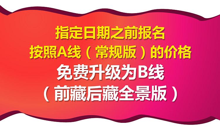 2021-西藏-免费升级B线-750