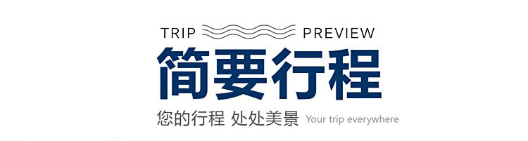 长江-简要行程