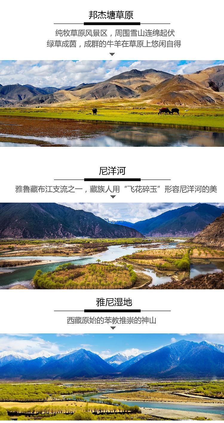 西藏2021-08
