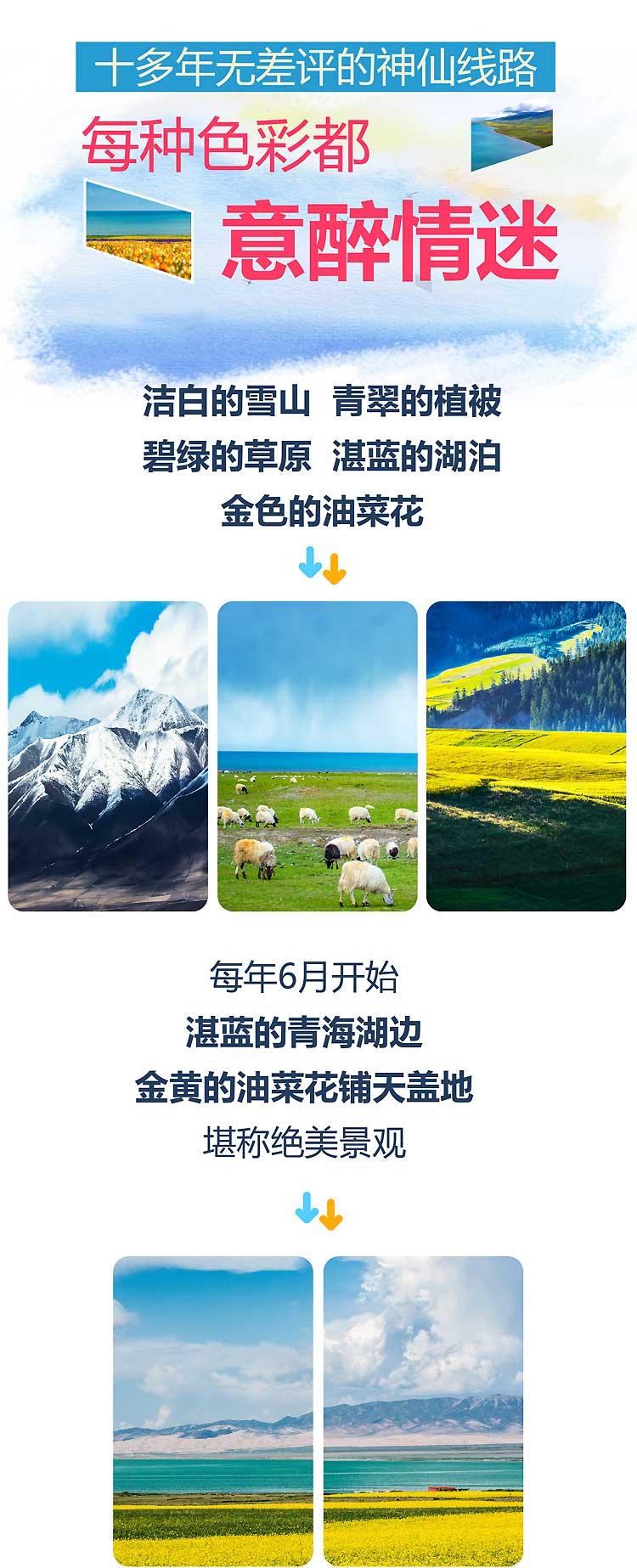 4青海甘肃大环游-2021-09