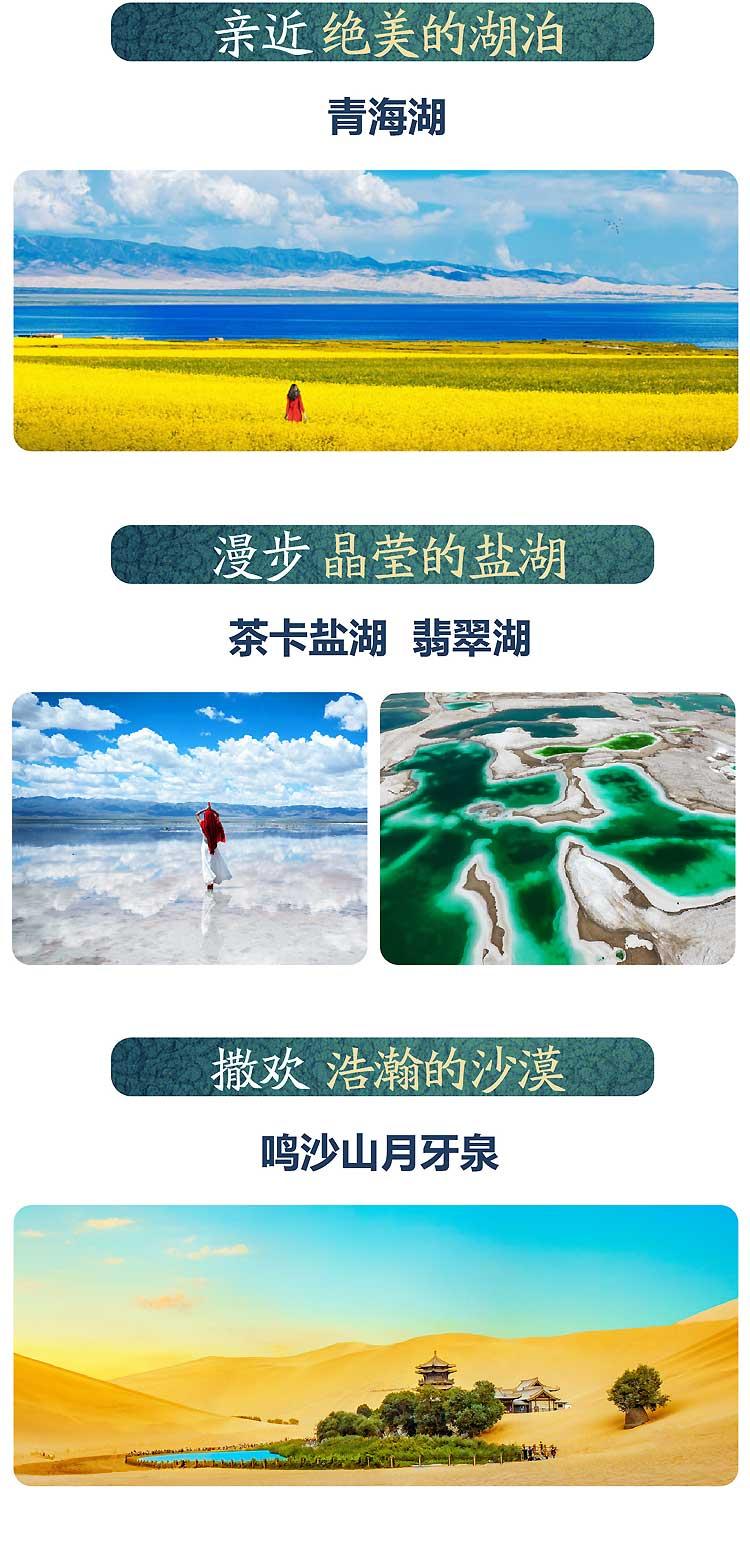 2青海甘肃大环游-2021-05