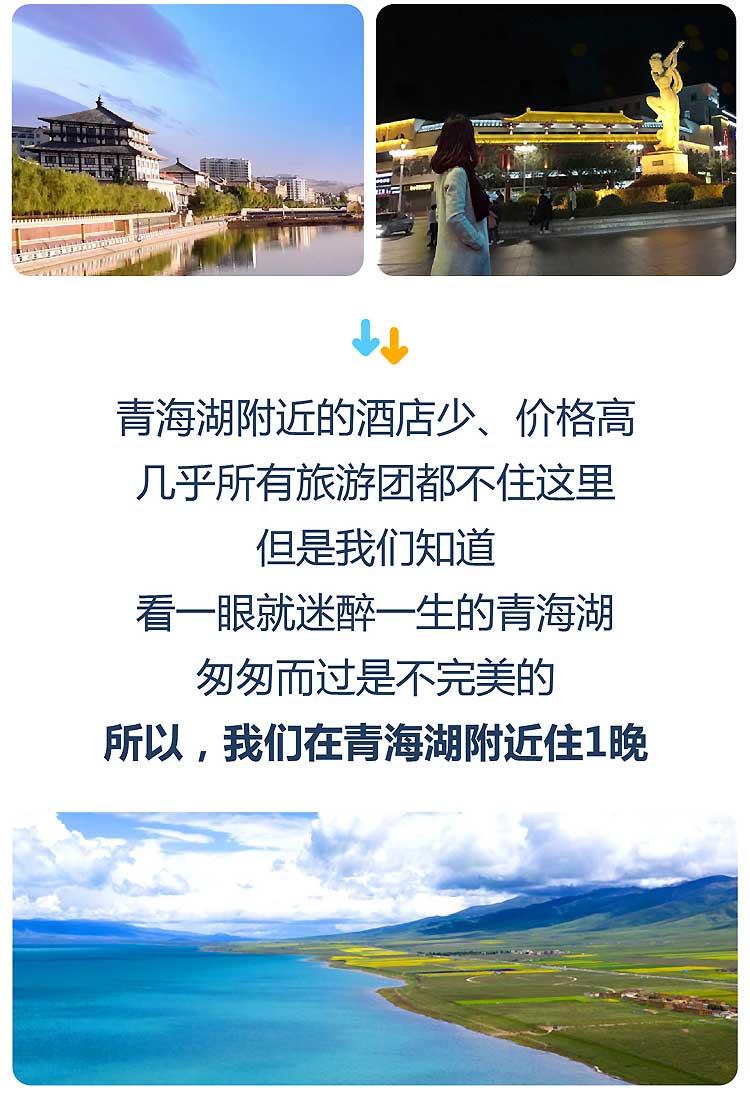 6青海甘肃大环游-2021-16