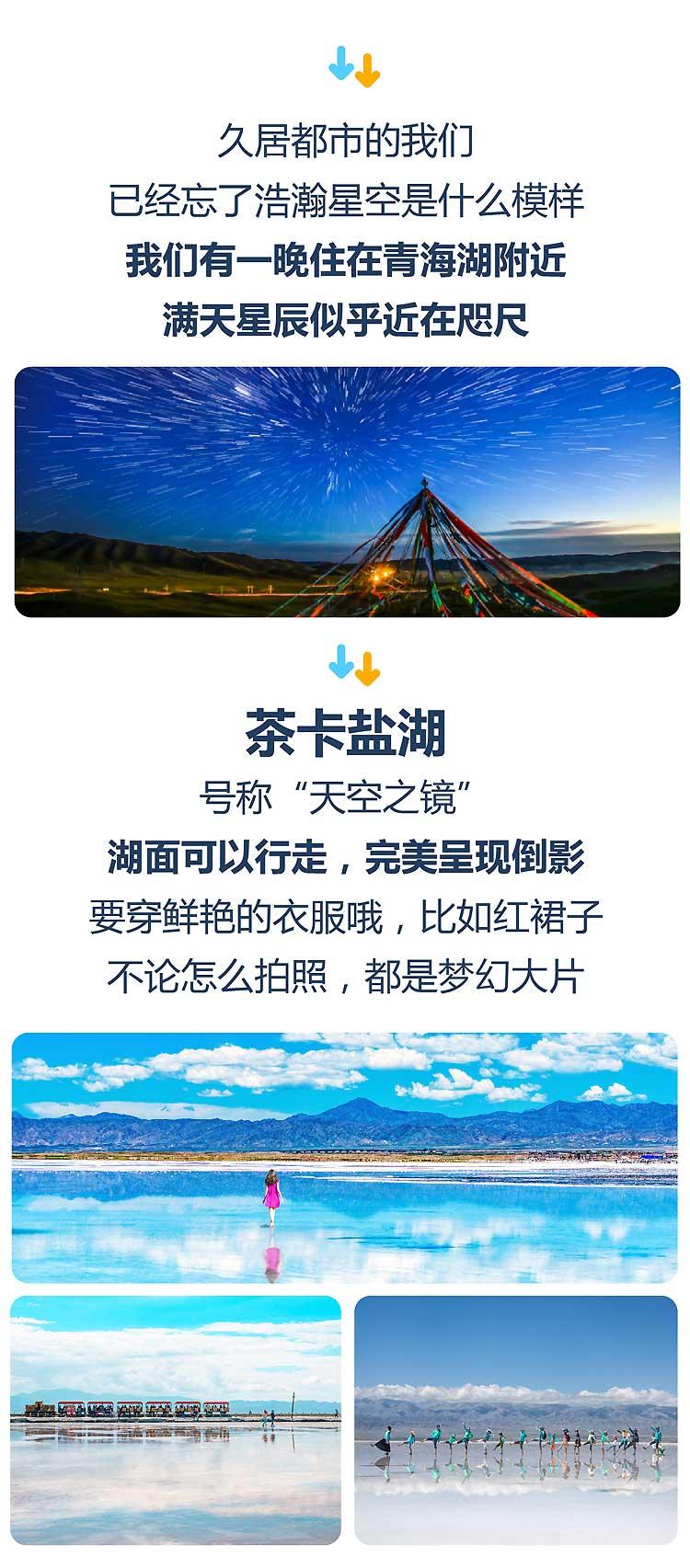 5青海甘肃大环游-2021-13