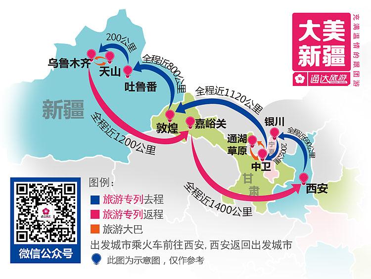 2021专列行程图-西安(空调)网站